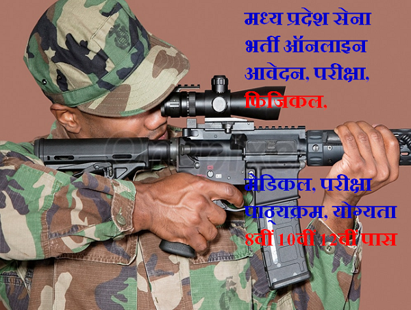 MP Army Bharti June 2019 to March 2020 District wise army rally